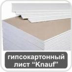 Лист гипсокартонный КНАУФ (KNAUF)