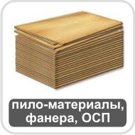 пиломатериалы,  фанера, ОСБ
