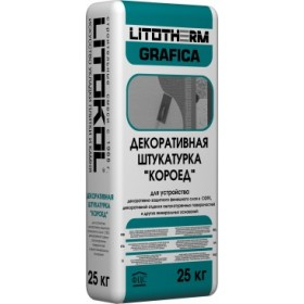 LITOTHERM Grafica 2,5 мм-декоративная минеральная КОРОЕД 25кг
